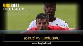 ไฮไลท์ฟุตบอล สวอนซี ซิตี้ 0-0 เบอร์มิงแฮม