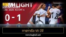 ไฮไลท์ฟุตบอล การท่าเรือ เอฟซี 0-1 บีจี ปทุม ยูไนเต็ด