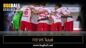 ไฮไลท์ฟุตบอล RB ไลป์ซิก 3-1 ไมนซ์ 05
