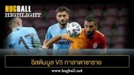 ไฮไลท์ฟุตบอล อิสตันบูล บูยูคเซ็ค 0-2 กาลาตาซาราย