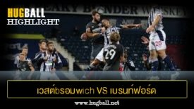 ไฮไลท์ฟุตบอล เวสต์bรอมwich อัลเบี้ยน 2-2 (6-7) เบรนท์ฟอร์ด