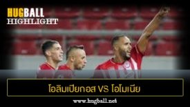 ไฮไลท์ฟุตบอล โอลิมเปียกอส 2-0 โอโมเนีย นิโคเซีย เอฟซี