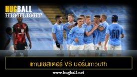 ไฮไลท์ฟุตบอล แmนเชสเตอร์ ciตี้ 2-1 บอร์นmouth