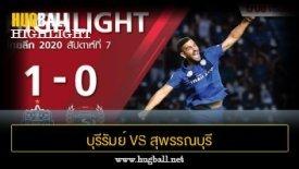 ไฮไลท์ฟุตบอล บุรีรัมย์ ยูไนเต็ด 1-0 สุพรรณบุรี เอฟซี