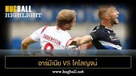 ไฮไลท์ฟุตบอล อาร์มีเนีย บีเลเฟลด์ 1-0 โคโลญจน์