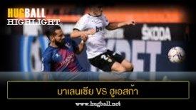 ไฮไลท์ฟุตบอล บาเลนเซีย 1-1 ฮูเอสก้า
