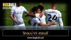 ไฮไลท์ฟุตบอล วีคอมบ์ วันเดอเรอส์ 0-2 สวอนซี ซิตี้