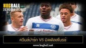 ไฮไลท์ฟุตบอล ควีนส์ปาร์ก เรนเจอร์ส 1-1 มิดเดิลสโบรช์