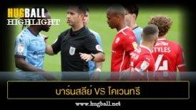 ไฮไลท์ฟุตบอล บาร์นสลีย์ 0-0 โคเวนทรี ซิตี้