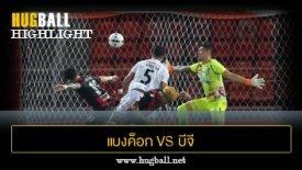 ไฮไลท์ฟุตบอล แบงค็อก ยูไนเต็ด 0-2 บีจี ปทุม ยูไนเต็ด