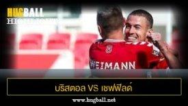 ไฮไลท์ฟุตบอล บริสตอล ซิตี้ 2-0 เชฟฟิลด์ เว้นส์เดย์