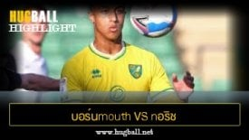 ไฮไลท์ฟุตบอล บอร์นmouth 1-0 nอริช city