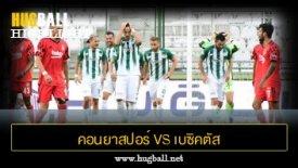 ไฮไลท์ฟุตบอล คอนยาสปอร์ 4-1 เบซิคตัส