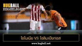 ไฮไลท์ฟุตบอล โอโมเนีย นิโคเซีย เอฟซี 0-0 โอลิมเปียกอส