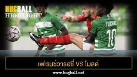 ไฮไลท์ฟุตบอล เฟเรนซ์วารอซี่ ทีซี 0-0 โมลด์