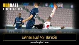 ไฮไลท์ฟุตบอล มิดทิลแลนด์ 4-1 สลาเวีย ปราก