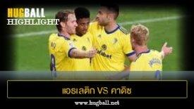 ไฮไลท์ฟุตบอล แอธเลติก บิลเบา 0-1 คาดิซ