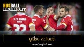 ไฮไลท์ฟุตบอล ยูเนี่ยน เบอร์ลิน 4-0 ไมนซ์ 05