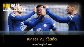 ไฮไลท์ฟุตบอล เชลsea 4-0 cริสตัล Paเลซ