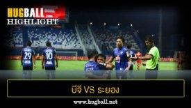 ไฮไลท์ฟุตบอล บีจี ปทุม ยูไนเต็ด 2-1 ระยอง เอฟซี