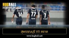 ไฮไลท์ฟุตบอล สุพรรณบุรี เอฟซี 1-2 ตราด เอฟซี