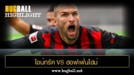 ไฮไลท์ฟุตบอล ไอน์ทรัค แฟร้งค์เฟิร์ต 2-1 ฮอฟเฟ่นไฮม์
