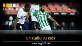 ไฮไลท์ฟุตบอล บาเลนเซีย 0-2 เรอัล เบติส