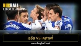 ไฮไลท์ฟุตบอล เรอัล โซเซียดาด 3-0 เคตาเฟ่