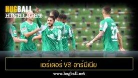 ไฮไลท์ฟุตบอล แวร์เดอร์ เบรเมน 1-0 อาร์มีเนีย บีเลเฟลด์