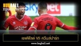 ไฮไลท์ฟุตบอล เชฟฟิลด์ เว้นส์เดย์ 1-0 ควีนส์ปาร์ก เรนเจอร์ส