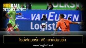 ไฮไลท์ฟุตบอล โวล์ฟสบวร์ก 0-0 เอาก์สบวร์ก
