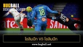 ไฮไลท์ฟุตบอล โอลิมปิก ลียง 1-1 โอลิมปิก มาร์กเซย