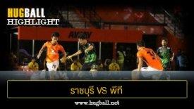 ไฮไลท์ฟุตบอล ราชบุรี มิตรผล เอฟซี 2-2 พีที ประจวบ เอฟซี