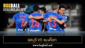 ไฮไลท์ฟุตบอล ชลบุรี เอฟซี 1-0 แบงค็อก ยูไนเต็ด