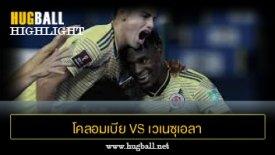 ไฮไลท์ฟุตบอล โคลอมเบีย 3-0 เวเนซุเอลา