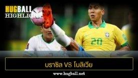 ไฮไลท์ฟุตบอล บราซิล 5-0 โบลิเวีย