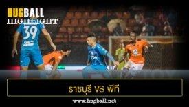 ไฮไลท์ฟุตบอล ราชบุรี มิตรผล เอฟซี 2-1 พีที ประจวบ เอฟซี