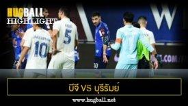 ไฮไลท์ฟุตบอล บีจี ปทุม ยูไนเต็ด 1-0 บุรีรัมย์ ยูไนเต็ด