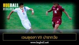 ไฮไลท์ฟุตบอล เวเนซุเอลา 0-1 ปารากวัย