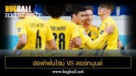 ไฮไลท์ฟุตบอล ฮอฟเฟ่นไฮม์ 0-1 ดอร์ทมุนด์
