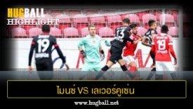 ไฮไลท์ฟุตบอล ไมนซ์ 05 0-1 เลเวอร์คูเซ่น