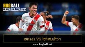 ไฮไลท์ฟุตบอล เชลsea 3-3 เซาแtมป์ton