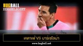 ไฮไลท์ฟุตบอล เคตาเฟ่ 1-0 บาร์เซโลน่า