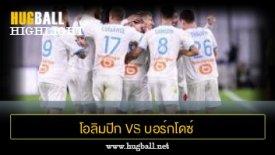 ไฮไลท์ฟุตบอล โอลิมปิก มาร์กเซย 3-1 บอร์กโดซ์