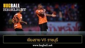 ไฮไลท์ฟุตบอล เชียงราย ยูไนเต็ด 2-1 ราชบุรี มิตรผล เอฟซี