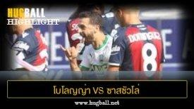 ไฮไลท์ฟุตบอล โบโลญญ่า 3-4 ซาสซัวโล่
