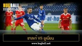 ไฮไลท์ฟุตบอล ชาลเก้ 04 1-1 ยูเนี่ยน เบอร์ลิน