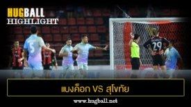 ไฮไลท์ฟุตบอล แบงค็อก ยูไนเต็ด 4-5 สุโขทัย เอฟซี