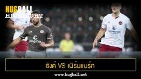 ไฮไลท์ฟุตบอล ซังต์ เพาลี 2-2 เนิร์นแบร์ก