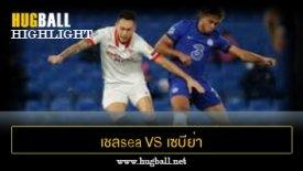ไฮไลท์ฟุตบอล เชลsea 0-0 เซบีย่า